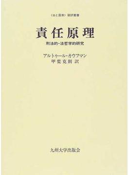 責任原理 刑法的・法哲学的研究