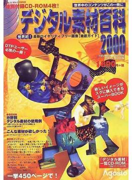 デジタル素材百科 2000