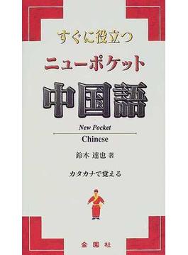 すぐに役立つニューポケット中国語