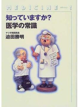知っていますか?医学の常識 Medicine