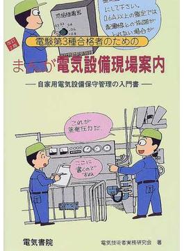 まんが電気設備現場案内 電験第3種合格者のための 自家用電気設備保守管理の入門書 改訂2版