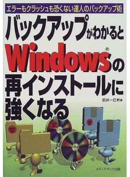 バックアップがわかるとWindowsの再インストールに強くなる エラーもクラッシュも恐くない達人のバックアップ術