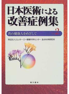 日本医術による改善症例集 真の健康人をめざして No.2