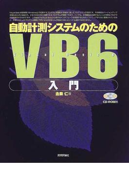 自動計測システムのためのVB6入門