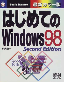 はじめてのWindows98 Second Edition