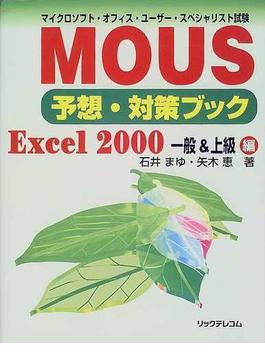 MOUS予想・対策ブック マイクロソフト・オフィス・ユーザー・スペシャリスト試験 Excel 2000一般&上級編