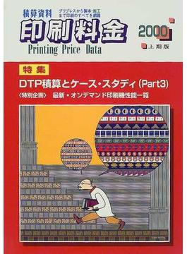 印刷料金 2000上期版 〈特集〉DTP積算とケース・スタディ Part3
