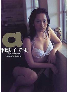 和歌子です。 蒼和歌子写真集