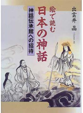 絵で読む日本の神話 神話伝承館への招待