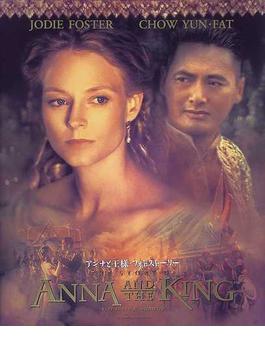 アンナと王様・フォトストーリー