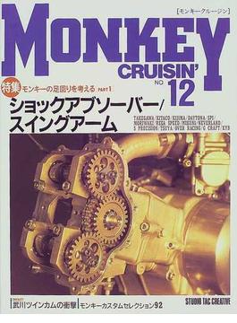 モンキークルージン No.12 特集モンキーの足回りを考える Part1 ショックアブソーバー&スイングアームチェック