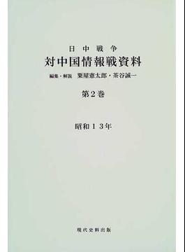日中戦争対中国情報戦資料 復刻 第2巻 昭和13年