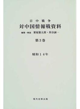 日中戦争対中国情報戦資料 復刻 第3巻 昭和14年