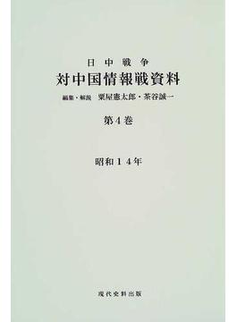日中戦争対中国情報戦資料 復刻 第4巻 昭和14年