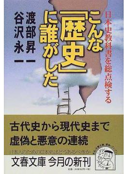 こんな「歴史」に誰がした 日本史教科書を総点検する(文春文庫)