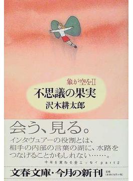 不思議の果実(文春文庫)