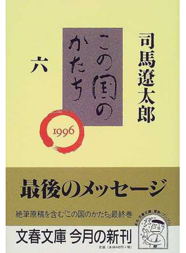 この国のかたち 6(文春文庫)