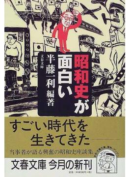 昭和史が面白い(文春文庫)
