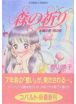 森の祈り 太陽の恋・月の恋(コバルト文庫)