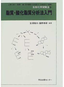 脂質・酸化脂質分析法入門