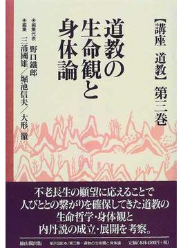 講座道教 第3巻 道教の生命観と身体論