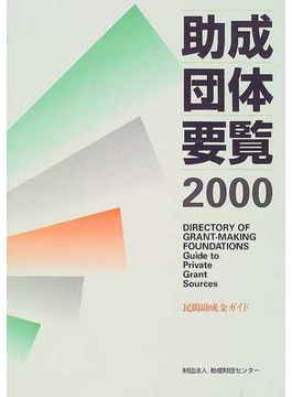 助成団体要覧 民間助成金ガイド 2000