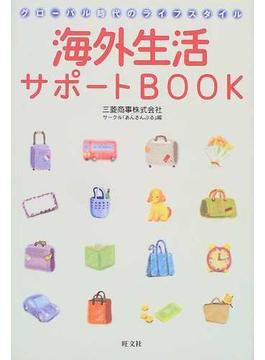 海外生活サポートBOOK グローバル時代のライフスタイル