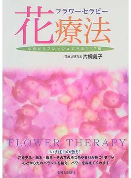 フラワーセラピー花療法 心身がリフレッシュできる117種