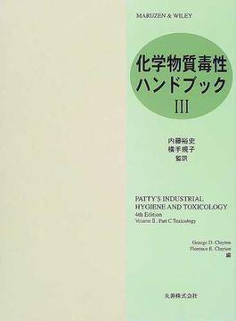 化学物質毒性ハンドブック 3