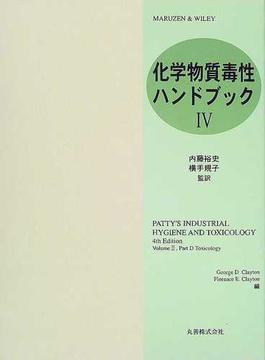化学物質毒性ハンドブック 4