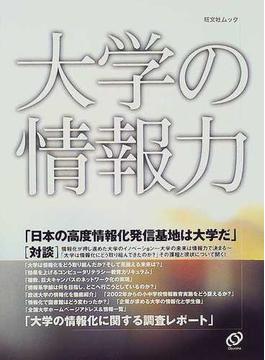 大学の情報力 日本の高度情報化発信基地は大学だ 大学の情報化に関する調査レポート