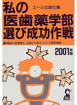 私の医歯薬学部選び成功作戦 2001年版