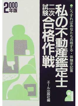 私の不動産鑑定士二次試験合格作戦 2000年版