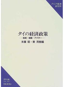 タイの経済政策 制度・組織・アクター