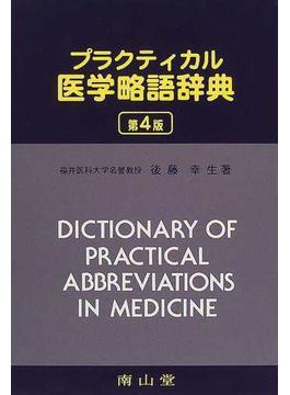 プラクティカル医学略語辞典 第4版