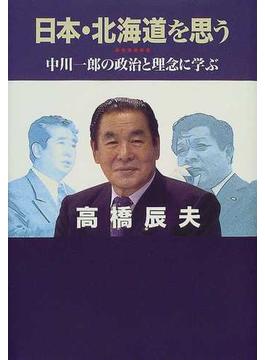 日本・北海道を思う 中川一郎の政治と理念に学ぶ