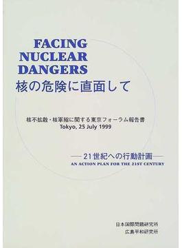 核の危険に直面して 21世紀への行動計画 核不拡散・核軍縮に関する東京フォーラム報告書 Tokyo,25 July 1999