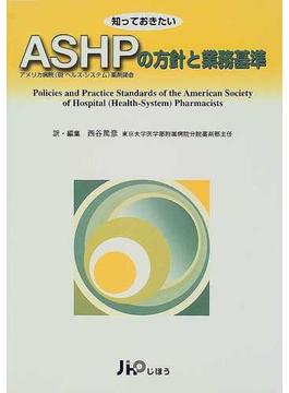 知っておきたいASHPの方針と業務基準 アメリカ病院(現ヘルス−システム)薬剤師会