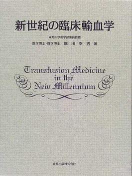 新世紀の臨床輸血学
