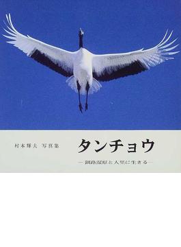 タンチョウ 釧路湿原と人里に生きる 村本輝夫写真集