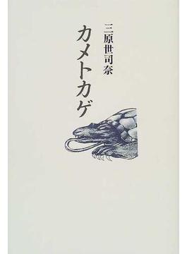 カメトカゲ 三原世司奈戯曲集