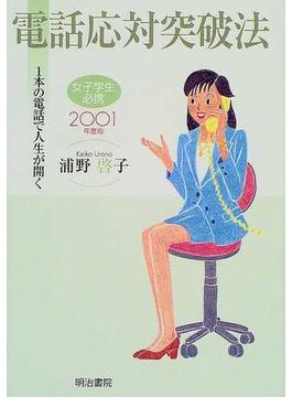 電話応対突破法 1本の電話で人生が開く 女子学生必携 2001年度