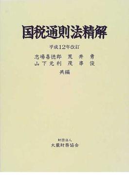国税通則法精解 平成12年改訂