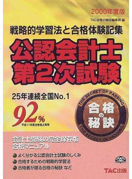 公認会計士第2次試験 戦略的学習法と合格体験記集 2000