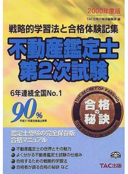 不動産鑑定士第2次試験 戦略的学習法と合格体験記集 2000