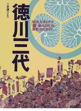 徳川三代 NHK大河ドラマ『葵徳川三代』の歴史・文化ガイド