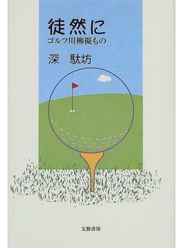 徒然に ゴルフ川柳擬もの