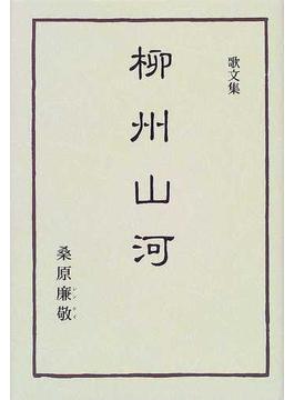 柳州山河 歌文集