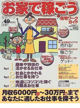 お家で稼ごう 在宅ワークガイド 全49業種月収6000円〜30万円まで