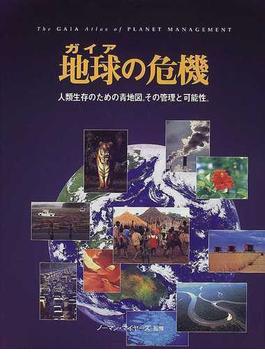 地球の危機 人類生存のための青地図。その管理と可能性